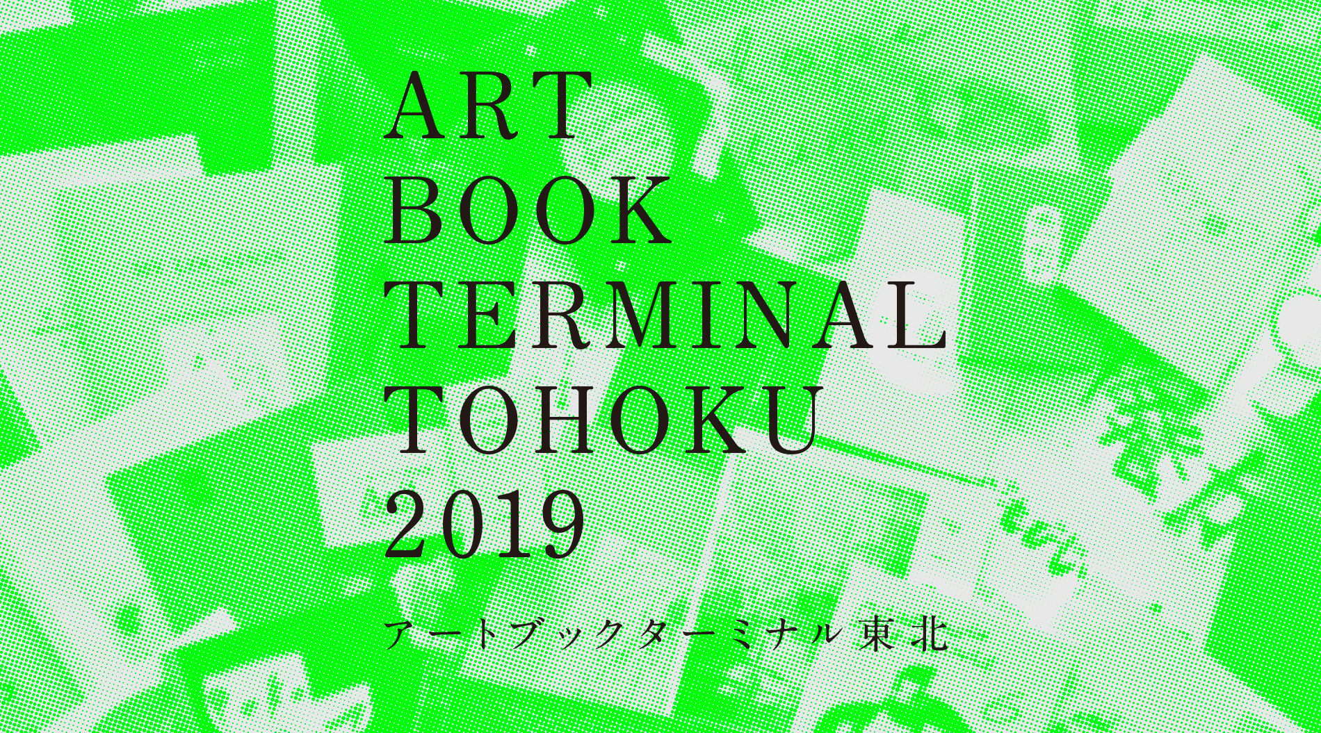 ART BOOK TERMINAL TOHOKU 2019