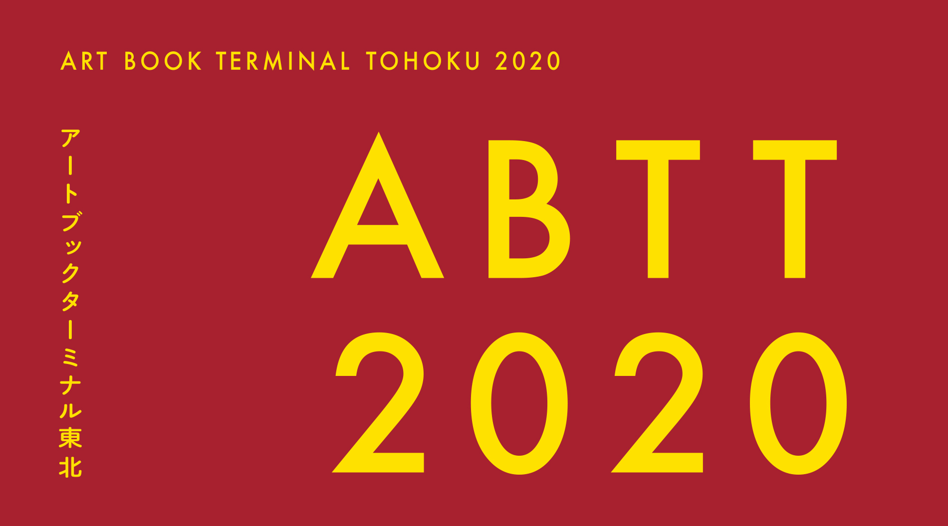 ART BOOK TERMINAL TOHOKU 2020
