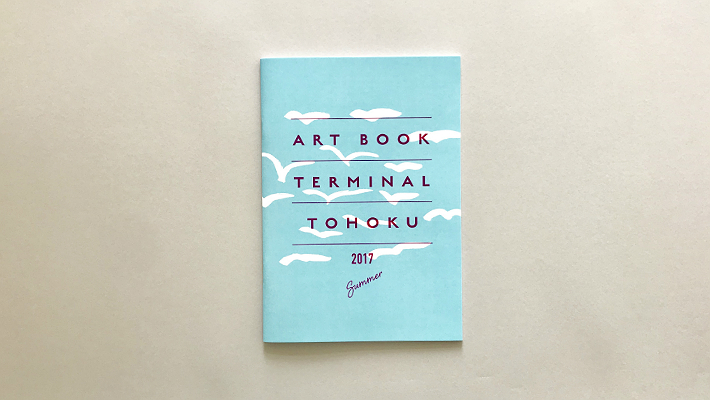 ART BOOK TERMINAL TOHOKU 2017 カタログ