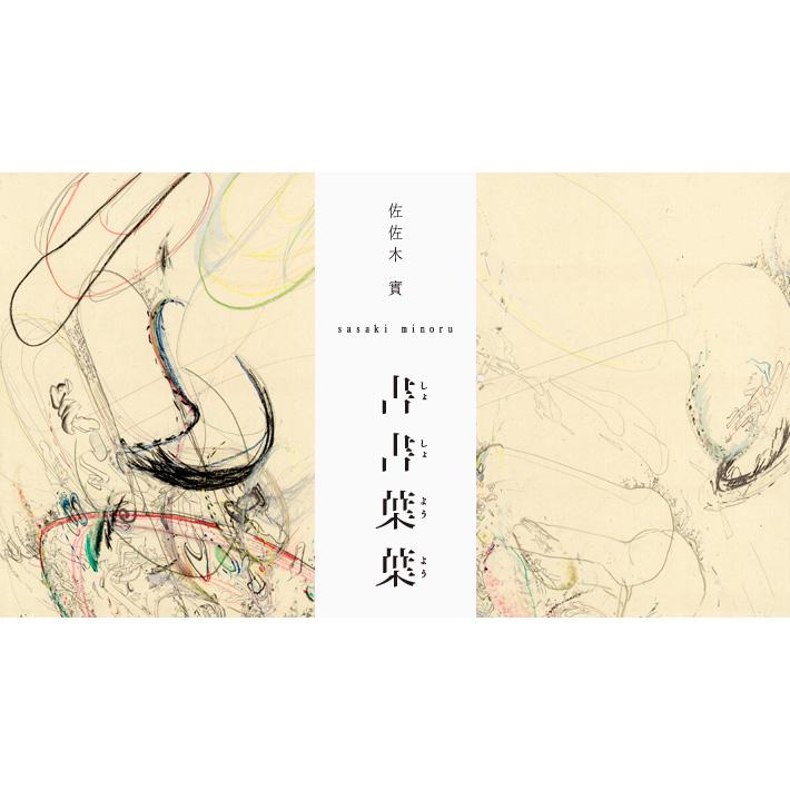 書書葉葉(しょしょようよう)