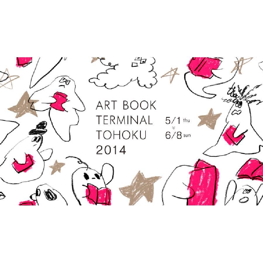 ART BOOK TERMINAL 2014