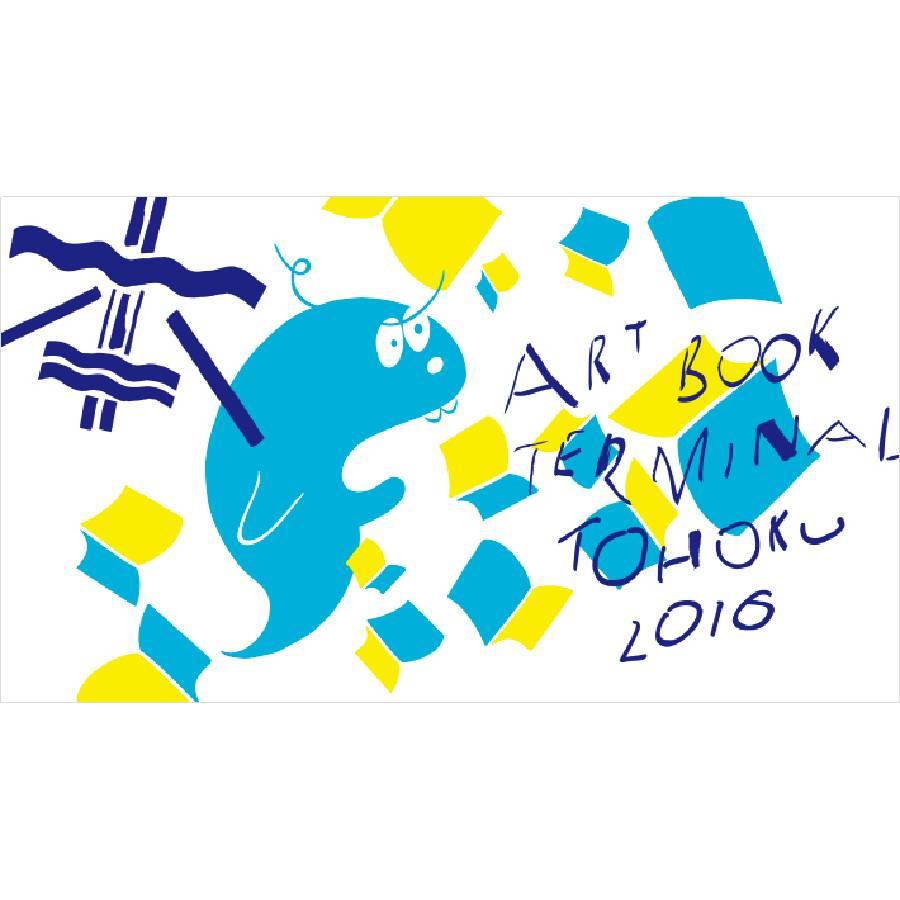 ART BOOK TERMINAL TOHOKU 2016