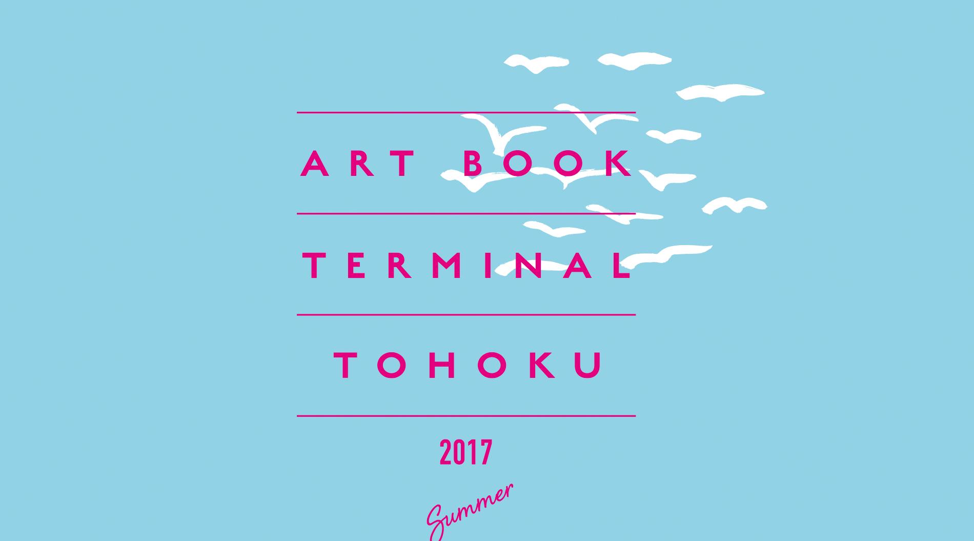 ART BOOK TERMINAL TOHOKU 2017