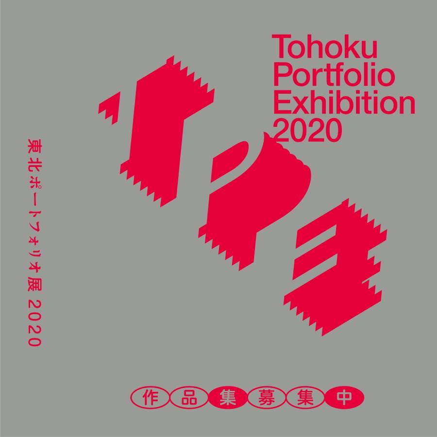 Tohoku Portfolio Exhibition 2020
