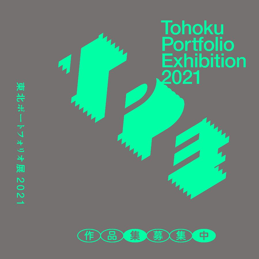 Tohoku Portfolio Exhibition 2021