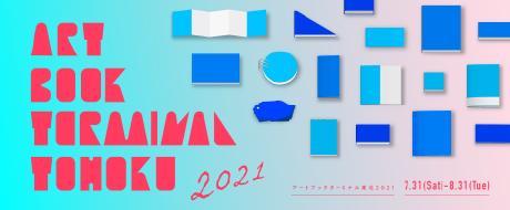 ART BOOK TERMINAL TOHOKU 2021